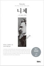 니체 - 그의 삶과 철학