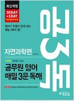 2018 에듀윌 7.9급 공3독 : 공무원 영어 매일 3문 독해 자연과학편