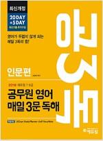 2018 에듀윌 7.9급 공3독 : 공무원 영어 매일 3문 독해 인문편