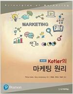 [중고] Kotler의 마케팅 원리