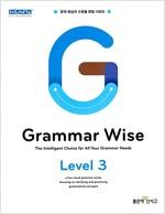 Grammar Wise 그래머 와이즈 Level 3