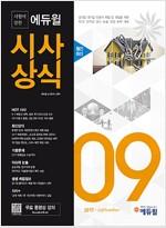 시험에 강한 에듀윌 시사상식 2017.9 (무료동영상강의)