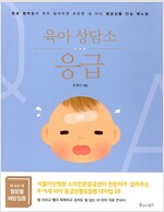 육아 상담소 : 응급