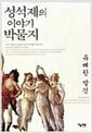[중고] 성석제의 이야기 박물지, 유쾌한 발견