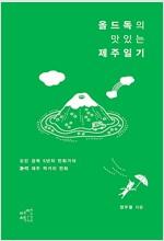[중고] 올드독의 맛있는 제주일기