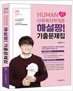 2018 Human 사회복지학개론 해설짱! 기출문제집