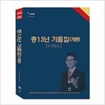 2018 조동훈 소방학개론 총13년 기출집(개론)