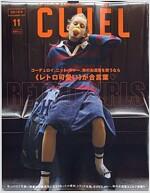 CLUEL(クル-エル) 2017年 11 月號 [雜誌] (雜誌)