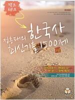 정흥태의 한국사 최신기출 1500제 고급