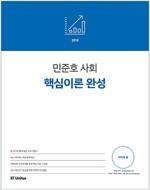 2018 민준호 사회 핵심이론 완성