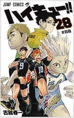 ハイキュ-!! 28 (ジャンプコミックス) (コミック)