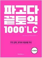 파고다 끝토익 1000제 LC