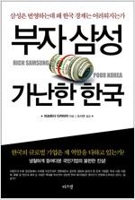 [중고] 부자 삼성 가난한 한국