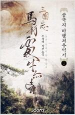 [세트] 삼국지 마행처우역거 (총7권/미완결)