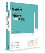2018 이동기 핵심문법 100포인트 요약노트 + 700제 세트 - 전2권