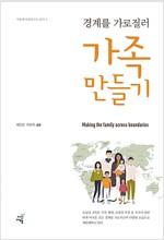 [중고] 경계를 가로질러 가족만들기
