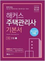 2018 해커스 주택관리사 기본서 1차 민법 세트 - 전2권