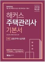 2018 해커스 주택관리사 기본서 1차 공동주택시설개론