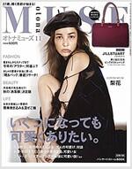 otona MUSE (オトナ ミュ-ズ) 2017年 11月號 [雜誌] (月刊, 雜誌)