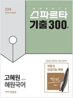 2018 고혜원 혜원국어 스파르타 기출 300제