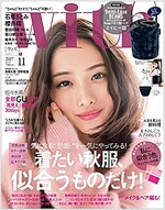 with(ウィズ) 2017年 11 月號 [雜誌]