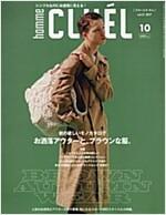 CLUEL homme(クル-エル オム)(21) 2017年 10 月號 [雜誌]: CLUEL(クル-エル) 增刊 (雜誌)