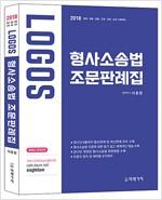 2018 Logos 형사소송법 조문판례집