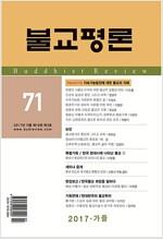 불교평론 71