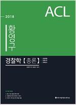 2018 ACL 황영구 경찰학개론 - 전2권