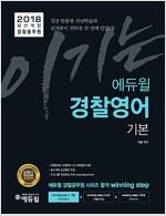 2018 이기는! 에듀윌 경찰공무원 경찰영어 기본서