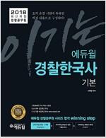 2018 이기는! 에듀윌 경찰공무원 경찰한국사 기본서