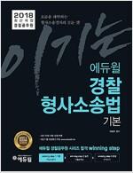 2018 이기는! 에듀윌 경찰공무원 경찰형사소송법 기본서