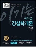 2018 이기는! 에듀윌 경찰공무원 경찰학개론 기본서