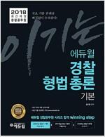2018 이기는! 에듀윌 경찰공무원 경찰형법 총론 기본서