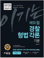 2018 이기는! 에듀윌 경찰공무원 경찰형법 각론 기본서