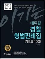 2018 이기는! 에듀윌 경찰공무원 경찰 형법판례집 키워드 1000