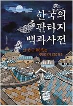 한국의 판타지 백과사전