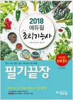 2018 에듀윌 조리기능사 필기끝장
