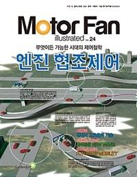모터 팬 엔진 협조제어