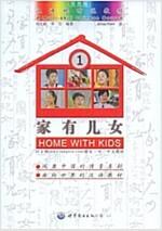 家有兒女 가유아녀 1 (도서 + DVD 2장)