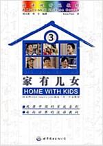 家有兒女 가유아녀 3 (도서 + DVD 3장)