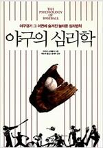 [중고] 야구의 심리학