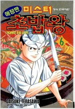 [중고] 미스터 초밥왕 6