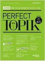 2018 토픽 한국어능력시험 Perfect TOPIK 2 쓰기