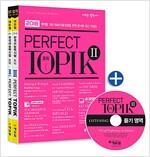 2018 토픽 한국어능력시험 Perfect TOPIK 2 + 쓰기 세트 - 전2