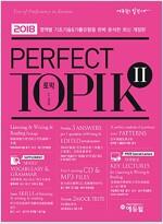 2018 토픽 한국어능력시험 Perfect TOPIK 2