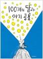 [중고] 100개의 달과 아기 공룡