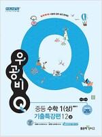 신사고 우공비Q 중등 수학 1 (상) 기출특강편 12강 (2018년)