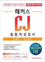 2017 하반기 해커스 CJ 종합적성검사 CAT.CJAT