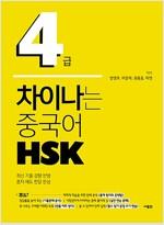 차이나는 중국어 HSK 4급 (본책 + 해설집 + 단어장 + MP3파일)